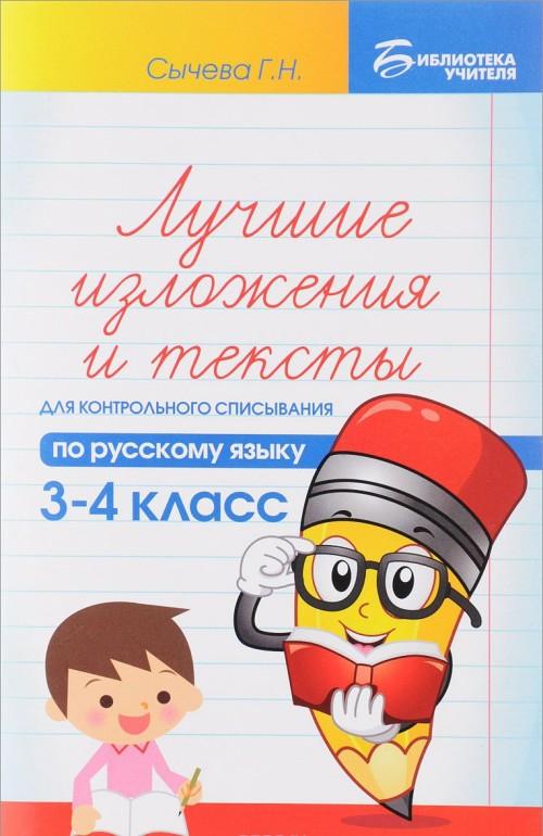 Luchshie izlozhenija i teksty dlja kontrolnogo spisyvanija po russkomu jazyku. 3-4 klass