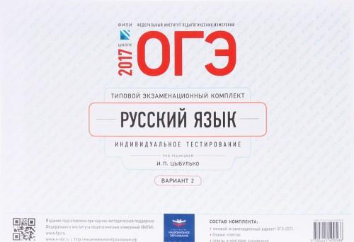 OGE-2017. Russkij jazyk. Tipovoj ekzamenatsionnyj komplekt. Individualnoe testirovanie. Variant 2