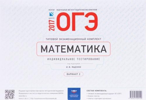 OGE-2017. Matematika. Tipovoj ekzamenatsionnyj komplekt. Individualnoe testirovanie. Variant 2