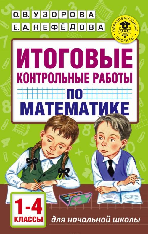 Итоговые контрольные работы по математике 1-4 классы