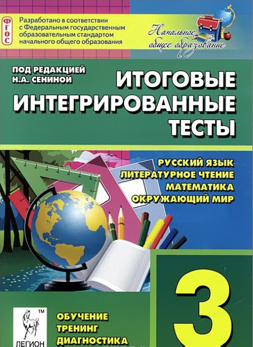Russkij jazyk, literaturnoe chtenie, matematika, okruzhajuschij mir. 3 klass. Itogovye integrirovannye testy. Uchebnoe posobie