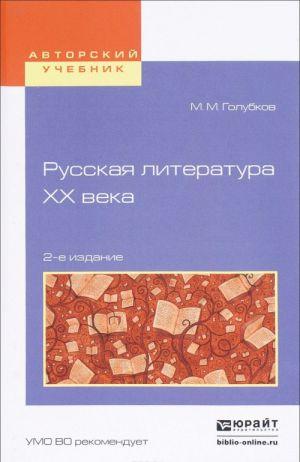 Русская литература XX века. Учебное пособие