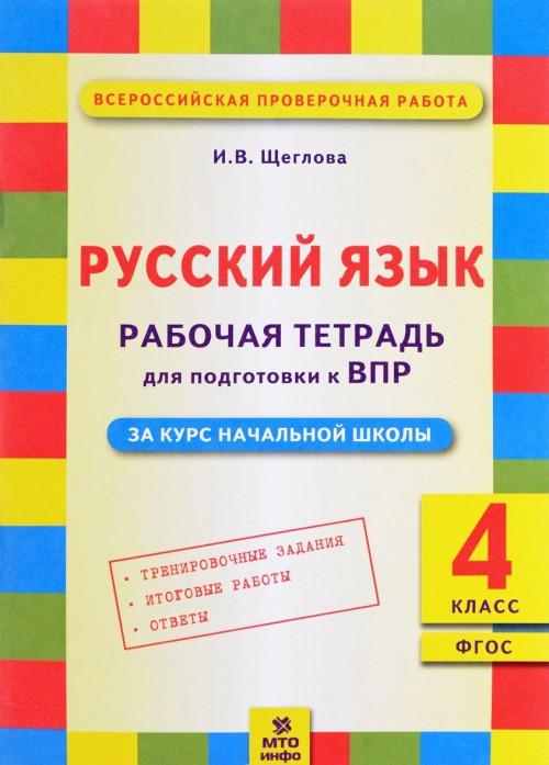 Русский язык. 4 класс. Рабочая тетрадь для подготовки к ВПР