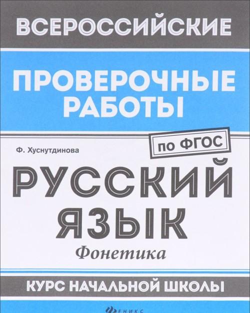Russkij jazyk. Fonetika. Kurs nachalnoj shkoly