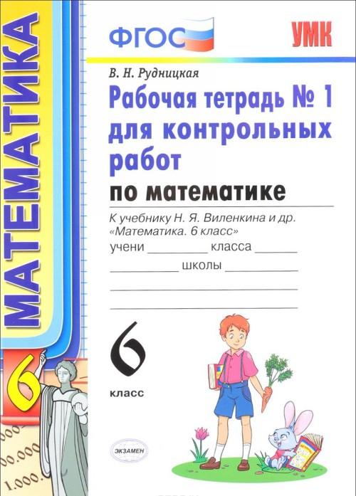 Matematika. 6 klass. Rabochaja tetrad № 1 dlja kontrolnykh rabot