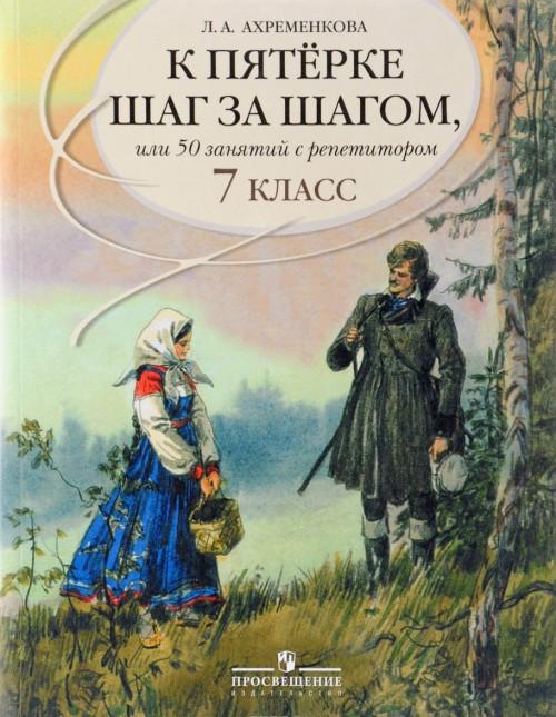 K pjaterke shag za shagom, ili 50 zanjatij s repetitorom. Russkij jazyk. 7 klass.