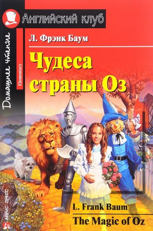 Chudesa strany Oz / The Magic of Oz