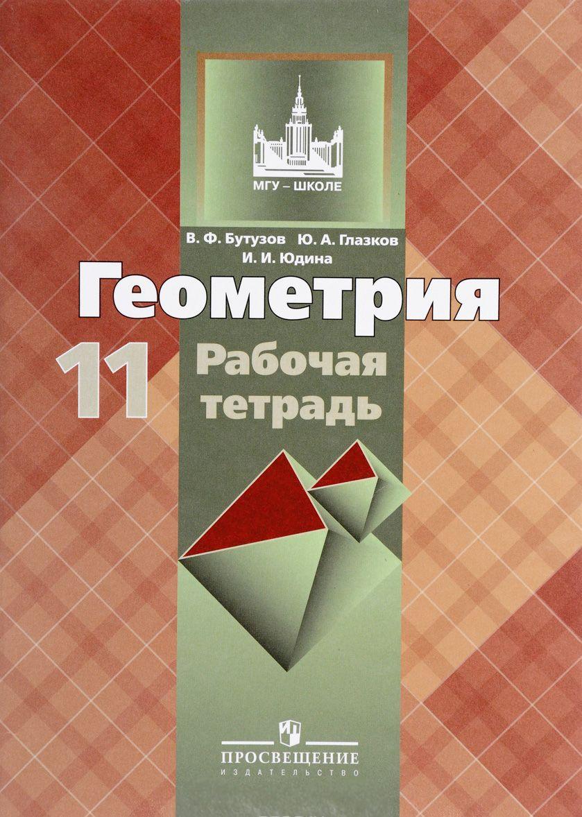 Геометрия. 11 класс. Рабочая тетрадь