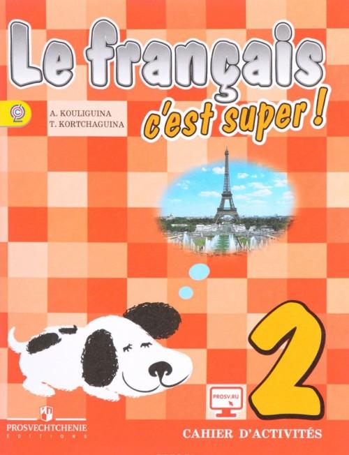 Le francais 2: C'est super! Cahier d'activites / Французский язык. 2 класс. Рабочая тетрадь
