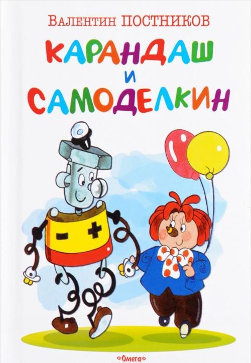 Karandash i Samodelkin