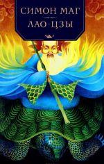 Simon Mag. Povest ob anatichnom volshebnike. Lao-Tszy. Master tajnykh iskusstv Podnebesnoj imperii