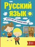 Russkij jazyk. Polnyj kurs dlja nachalnoj shkoly