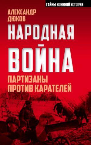 Narodnaja vojna. Partizany protiv karatelej