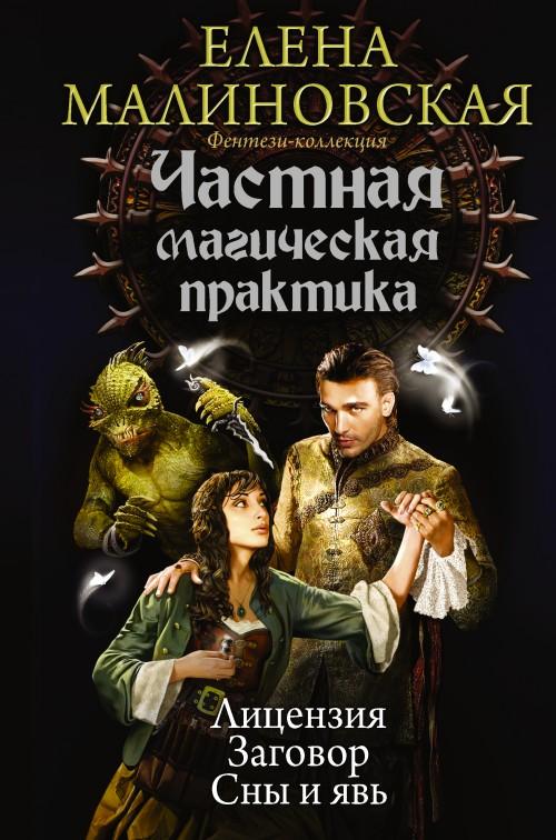 Частная магическая практика : Лицензия; Заговор; Сны и явь.