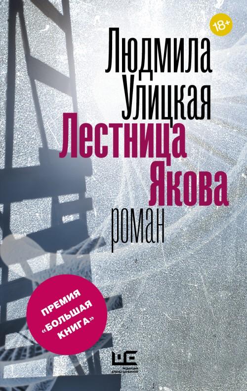 Lestnitsa Jakova