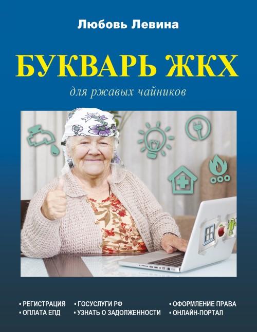 Bukvar ZHKKh dlja rzhavykh chajnikov