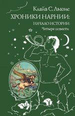 Khroniki Narnii: nachalo istorii. Chetyre povesti