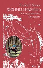 Khroniki Narnii: poslednjaja bitva. Tri povesti