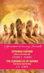 Khroniki Narnii. Kon i ego malchik = The Chronicles of Narnia. The Horse and His Boy