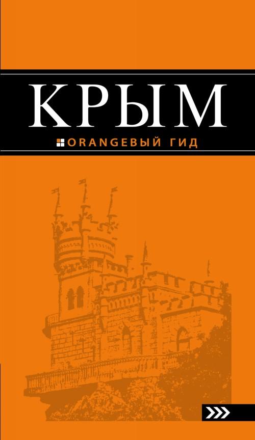 Крым: путеводитель.