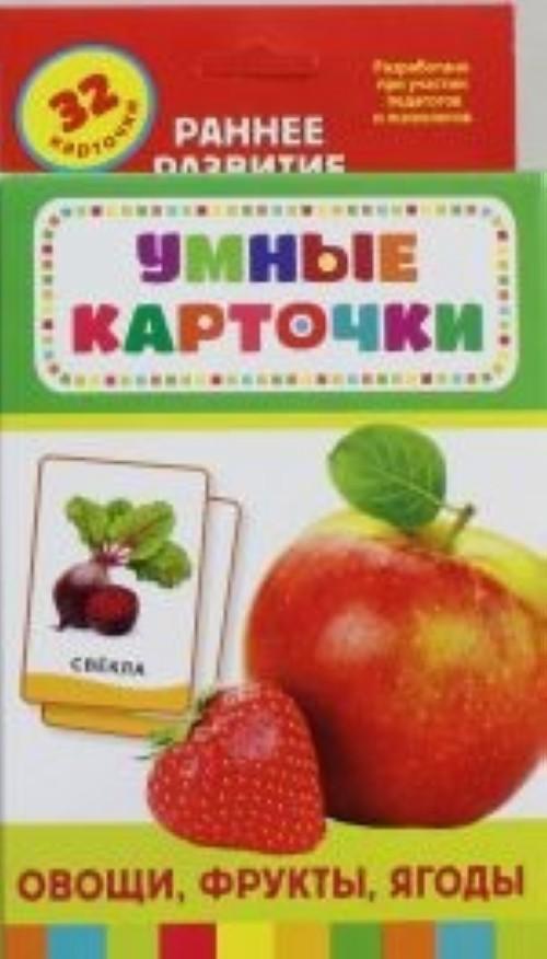 Ovoschi, frukty, jagody (Razvivajuschie  kartochki 0+)