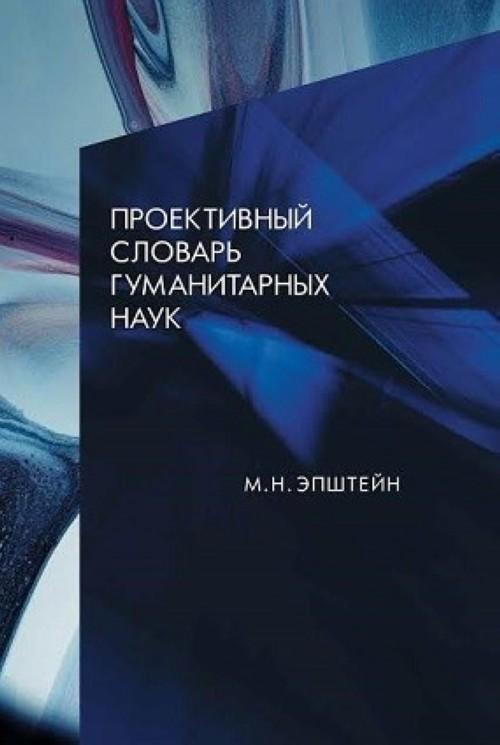 Proektivnyj slovar gumanitarnykh nauk