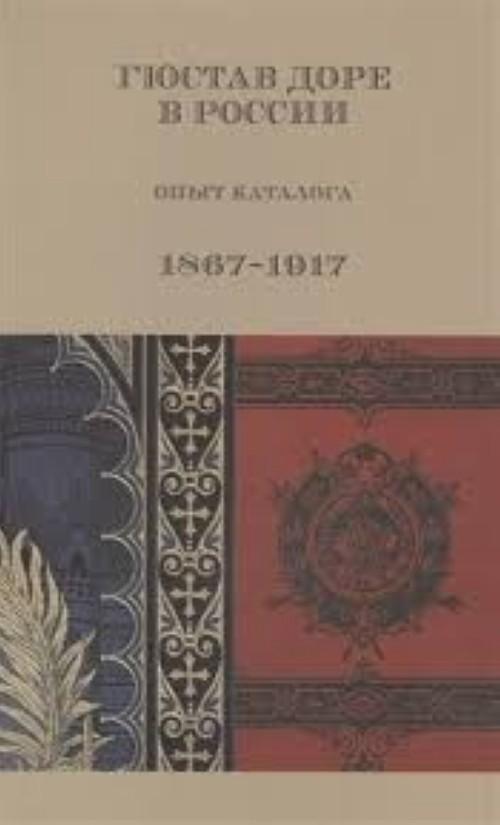Anna Markova, Gustave Doré in Russia, ID Rudentsovyh  ISBN 9785902887270