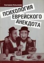 Психология еврейского анекдота