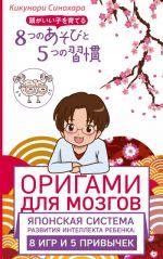 Origami dlja mozgov. Japonskaja sistema razvitija intellekta rebenka: 8 igr i 5 privychek