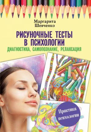 Risunochnye testy v psikhologii: diagnostika, samopoznanie, relaksatsija