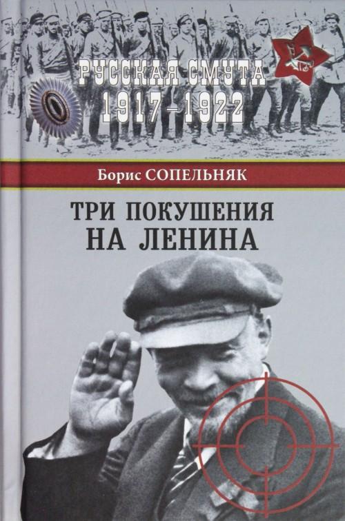 Tri pokushenija na Lenina