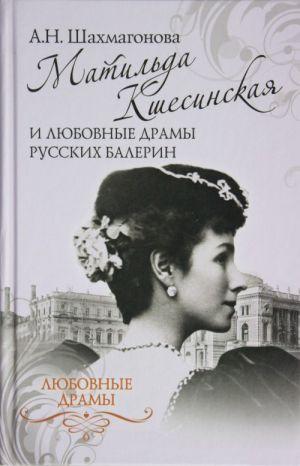 Matilda Kshesinskaja i ljubovnye dramy russkikh balerin