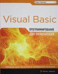Programmirovanie na Visual Basic dlja nachinajuschikh