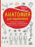 Anatomija dlja khudozhnikov