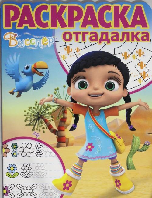 """Raskraska-otgadalka N RO 1715 """"Vissper"""""""