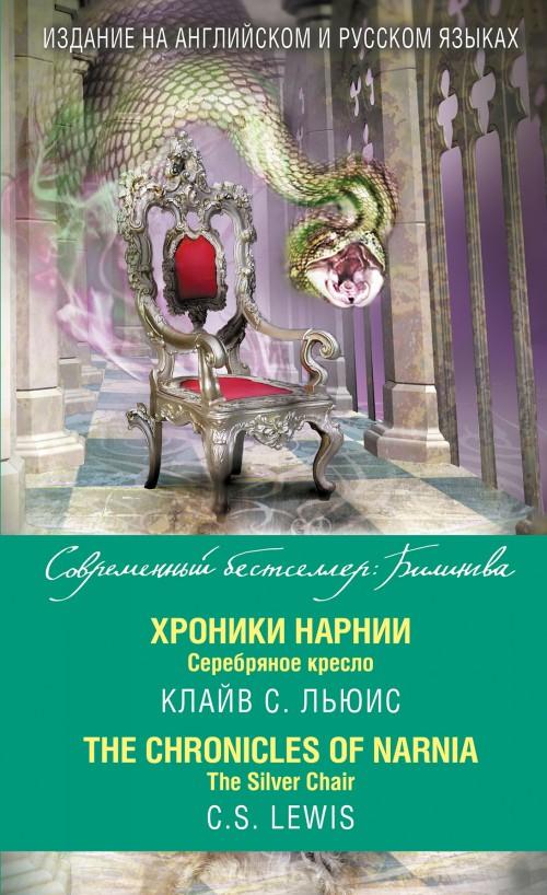 Khroniki Narnii. Serebrjanoe kreslo = The Chronicles of Narnia. The Silver Chair