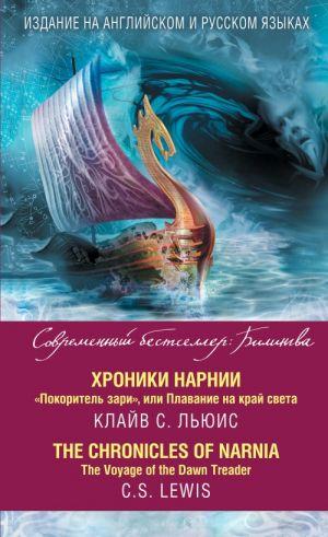 "Khroniki Narnii. ""Pokoritel zari"", ili Plavanie na kraj sveta = The Chronicles of Narnia. The Voyage of the Dawn Treader"