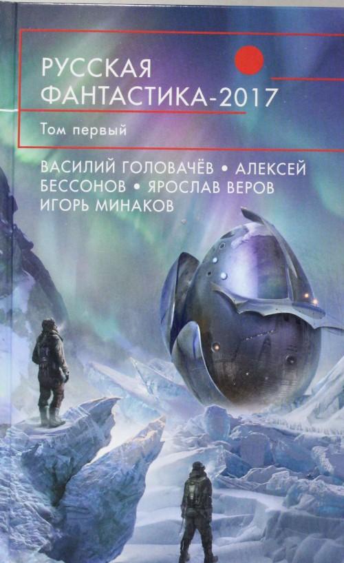 Russkaja fantastika-2017. Tom pervyj