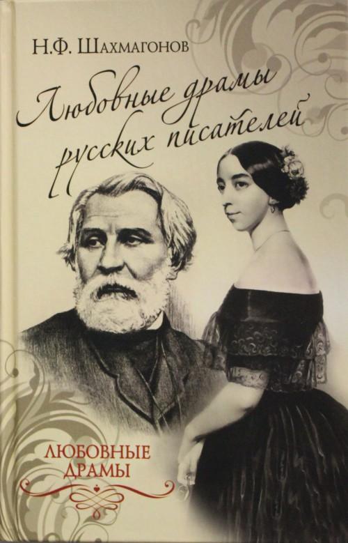 Ljubovnye dramy russkikh pisatelej