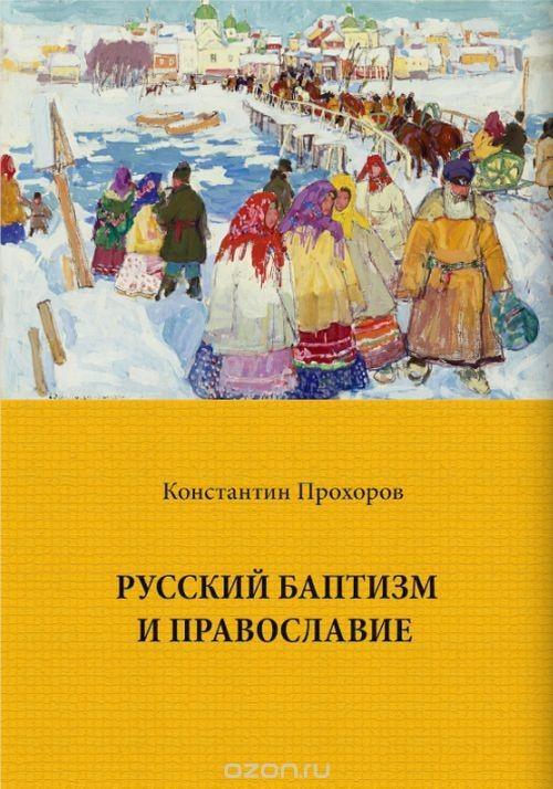 Russkij baptizm i pravoslavie