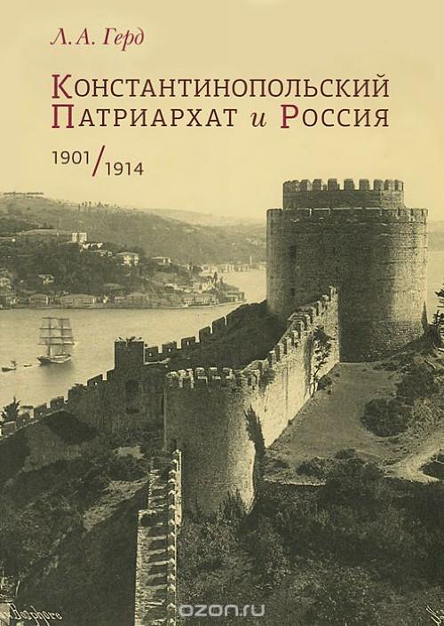 Konstantinopolskij Patriarkhat i Rossija. 1901-1914