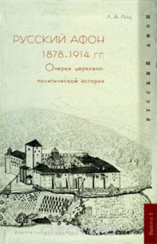 Russkij Afon 1878-1914 gg. Ocherki tserkovno-politicheskoj istorii