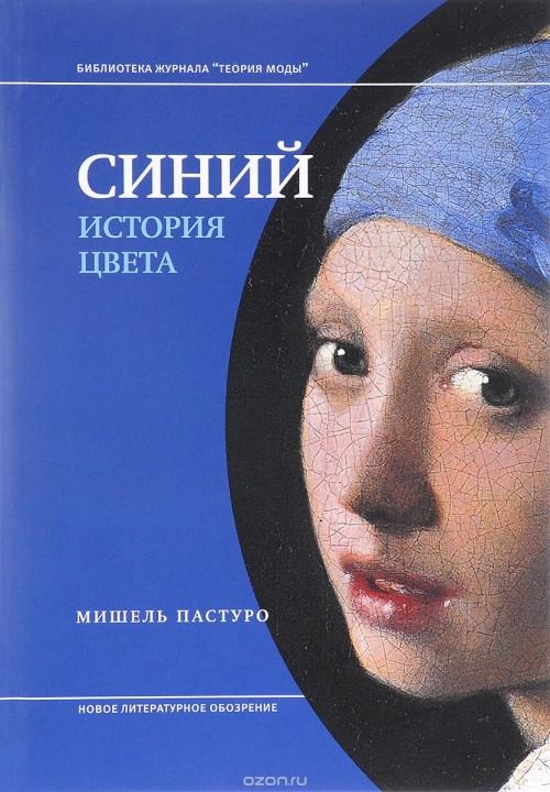 Sinij. Istorija tsveta