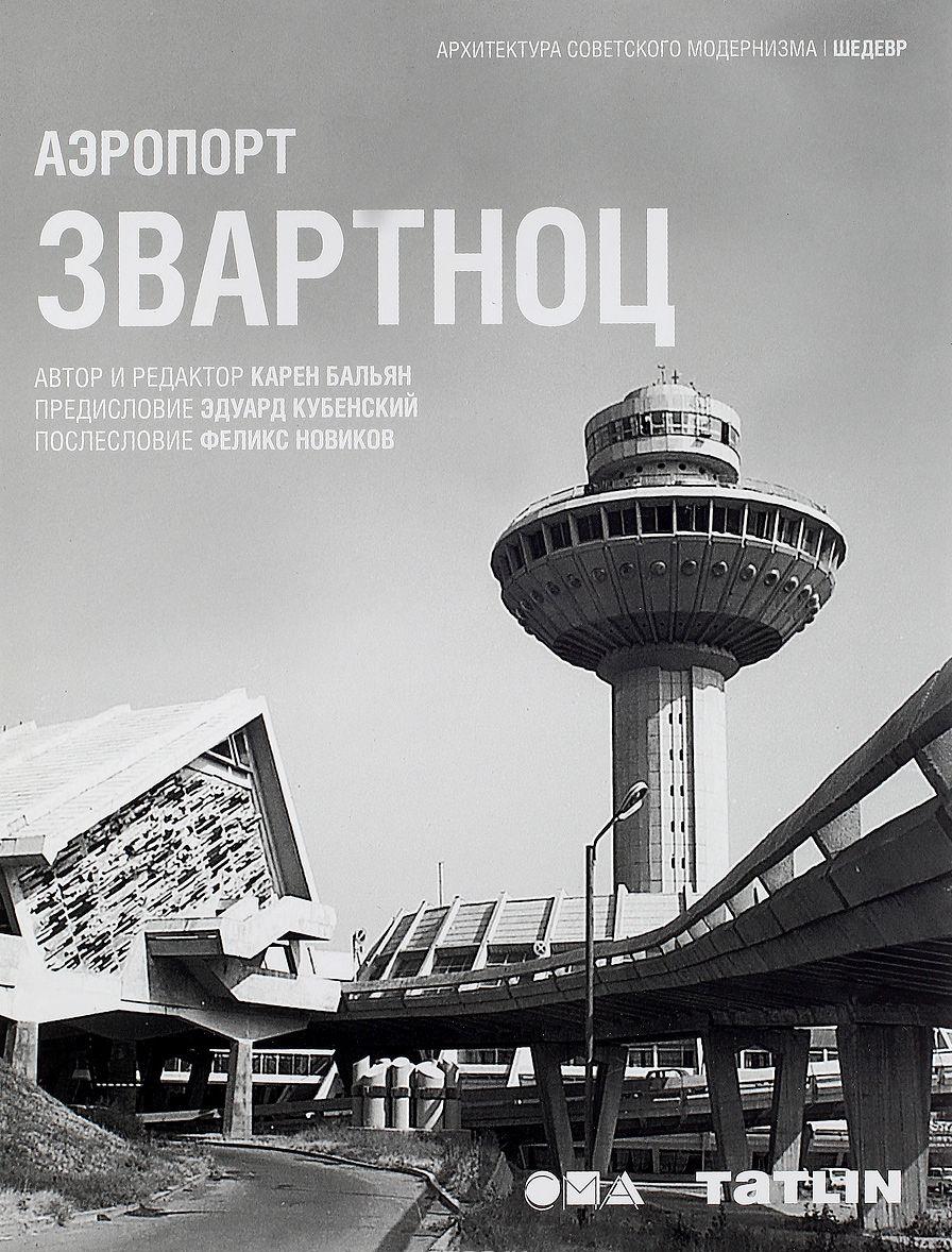 Aeroport Zvartnots