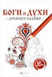 Боги и духи древних славян. Арт-терапия