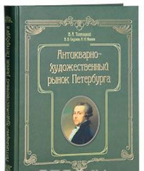 Antikvarno-khudozhestvennyj rynok Peterburga