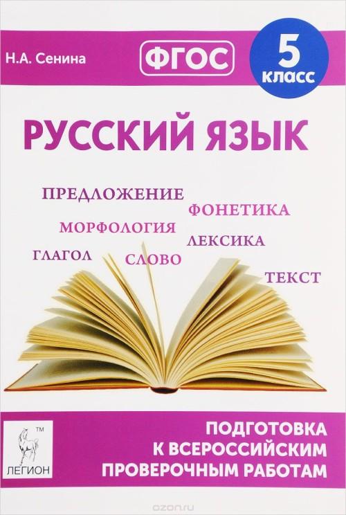 Russkij jazyk. 5 klass. Podgotovka k vserossijskim proverochnym rabotam. Uchebno-metodicheskoe posobie