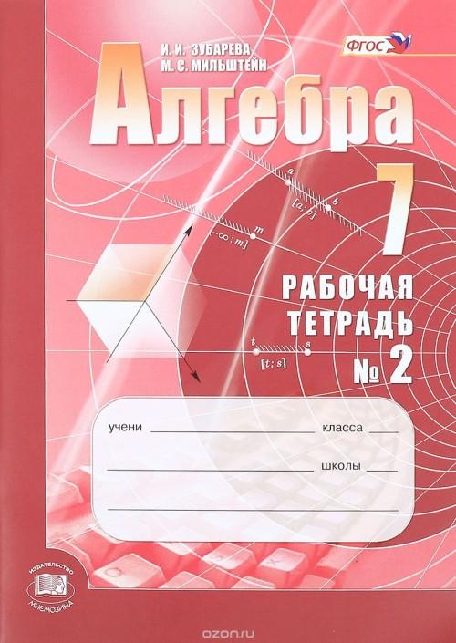 Algebra. 7 klass. Rabochaja tetrad №2