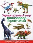 Udivitelnyj mir dinozavrov i reptilij. Entsiklopedija dlja detej