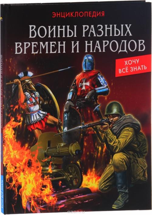 Воины разных времён и народов